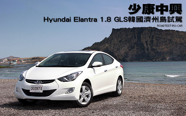 Hyundai Elantra 1.8 2010 photo - 12